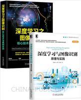 [套装书]深度学习与图像识别:原理与实践+深度学习之图像识别:核心技术与案例实战(2册)