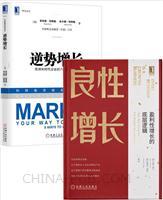 [套装书]良性增长:盈利性增长的底层逻辑+逆势增长:低增长时代企业的八大制胜战略(2册)