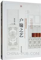 户牖之艺(中国古代建筑知识普及与传承系列丛书?中国古代建筑装饰五书)