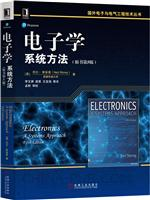 (特价书)电子学:系统方法(原书第5版)