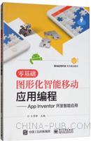 零基础图形化智能移动应用编程--App Inventor开发智能应用