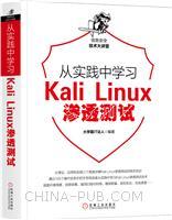 (特价书)从实践中学习Kali Linux渗透测试