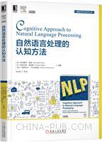 自然语言处理的认知方法