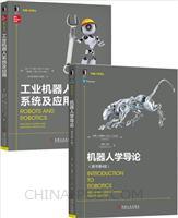 [套装书]机器人学导论(原书第4版)+工业机器人系统及应用(2册)