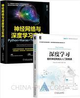 [套装书]深度学习:卷积神经网络从入门到精通+神经网络与深度学习实战:Python+Keras+TensorFlow(2册)