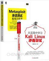 [套装书]从实践中学习Kali Linux渗透测试+Metasploit渗透测试魔鬼训练营(2册)