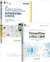 [套装书]自然语言处理的认知方法+TensorFlow自然语言处理(2册)