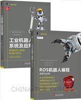 [套装书]工业机器人系统及应用+ROS机器人编程:原理与应用(2册)