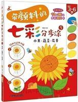 带颜料的七彩分步涂5 水果 蔬菜 花草