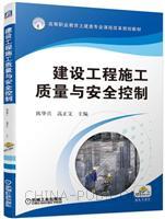 建设工程施工质量与安全控制