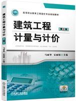 建筑工程计量与计价 第2版