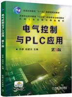 电气控制与PLC应用 第5版