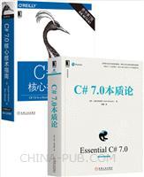 [套装书]C# 7.0本质论+C# 7.0核心技术指南(原书第7版)(2册)