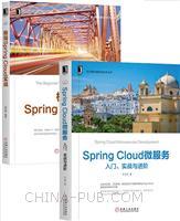 [套装书]极简Spring Cloud实战+Spring Cloud微服务:入门、实战与进阶(2册)