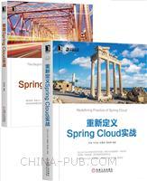 [套装书]极简Spring Cloud实战+重新定义Spring Cloud实战(2册)