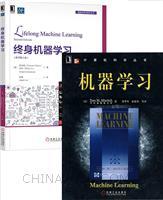 [套装书]终身机器学习(原书第2版)+机器学习(2册)