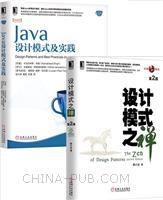 [套装书]Java设计模式及实践+设计模式之禅(第2版)(2册)