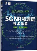 5G NR物理层技术详解:原理、模型和组件