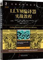 (特价书)LLVM编译器实战教程