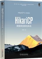 HikariCP数据库连接池实战