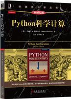 Python科学计算(原书第2版)