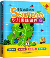 (特价书)零基础看图学ScratchJr:少儿趣味编程(全彩大字版)