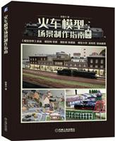 火车模型场景制作指南