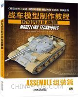 战车模型制作教程:组装篇