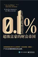 0.1%:超级富豪的财富帝国