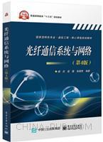 光纤通信系统与网络(第4版)