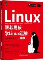 跟老男孩学Linux运维:核心基础篇(上)(第2版)