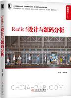 Redis 5设计与源码分析