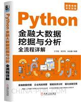 Python金融大数据挖掘与分析全流程详解