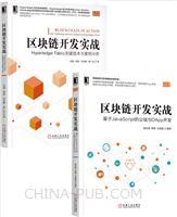 [套装书]区块链开发实战:基于JavaScript的公链与DApp开发+区块链开发实战:Hyperledger Fabric关键技术与案例分析(2册)