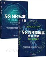 [套装书]5G NR物理层技术详解:原理、模型和组件+5G NR 标准:下一代无线通信技术(2册)