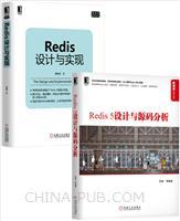 [套装书]Redis 5设计与源码分析+Redis设计与实现(2册)