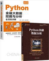 [套装书]Python金融数据分析+Python金融大数据挖掘与分析全流程详解(2册)