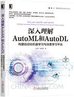 (特价书)深入理解AutoML和AutoDL:构建自动化机器学习与深度学习平台