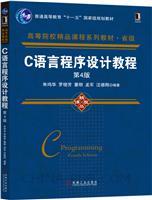 (特价书)C语言程序设计教程 第4版