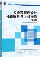 (特价书)C语言程序设计习题解析与上机指导 第3版