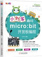 小创客趣玩micro:bit开发板编程