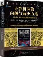 计算机网络问题与解决方案:一种构建弹性现代网络的创新方法