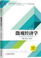 微观经济学 第2版