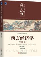 西方经济学习题集 第5版