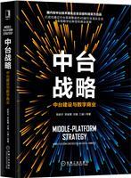 (特价书)中台战略:中台建设与数字商业