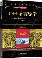 C++语言导学(原书第2版)