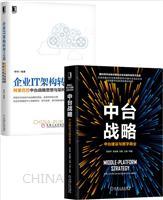 [套装书]中台战略:中台建设与数字商业+企业IT架构转型之道 阿里巴巴中台战略思想与架构实战(2册)