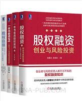 [套装书]股权融资:创业与风险投资+一本书看透股权架构+一本书看透IPO:A股IPO全流程深度剖析+股权估值:原理、方法与案例(原书第3版)(4册)