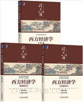 [套装书]西方经济学(宏观部分) 第5版+西方经济学(微观部分) 第5版+西方经济学习题集 第5版(3册)