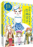 动漫人物四季服装绘画设计:基本知识+配色设计+穿搭方案(全彩)